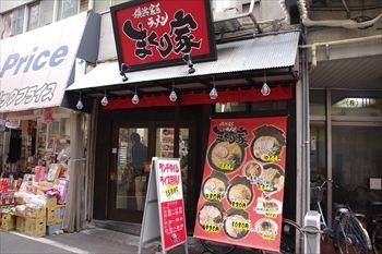 川崎新丸子にある家系ラーメンのお店「まくり家」の外観