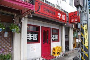 横浜山手にある中華料理店「李園」の外観