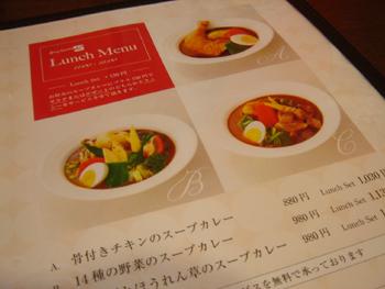 横浜ダイヤモンド地下街にあるスープカレー心のメニュー