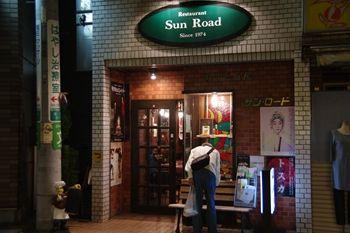 横浜菊名にある洋食屋さん「サンロード」の外観