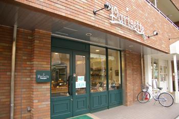 大倉山のおいしいパン屋「ブーランジェリー パリゼット」