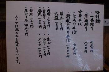 川崎にあるおいしいつけ麺屋「つけめん 三三喜」のメニュー