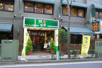 横浜桜木町のイタリアンレストラン「驛(うまや)の食卓」