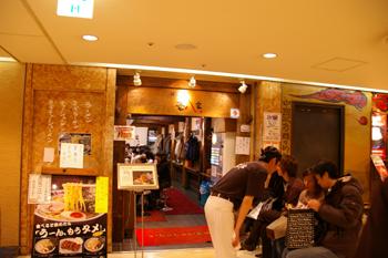 横浜スカイビルの横浜家系ラーメン屋「壱八家」入り口