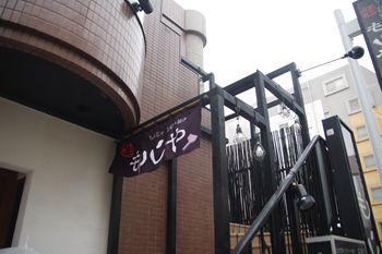 横浜仲町台にあるお好み焼き屋さん「もじや」の外観