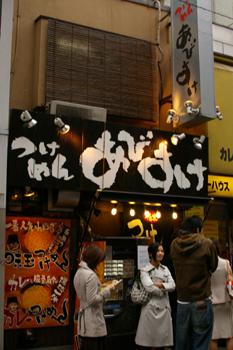 横浜日吉のつけ麺屋「あびすけ」