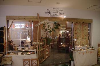 センター北の港北東急にあるカフェ「ロンカフェ(LONCAFE)」の外観