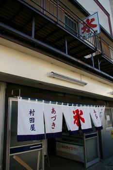 横浜天王町のかき氷屋「村田屋」の入り口