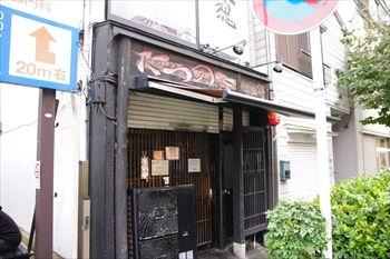 横浜天王町にあるラーメン店「めん処 樹」の外観