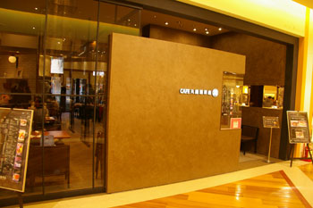 トレッサ横浜にあるカフェ「CAFE 丸福珈琲店」の外観
