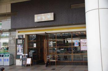 横浜東神奈川にあるダイニングバー「KUBOTA食堂」の外観