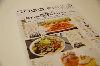 横浜そごうで開催中「横浜・神奈川グルメフェスティバルのチラシ」