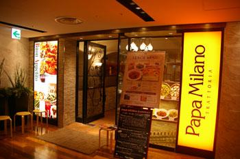 横浜モアーズのレストラン「トラットリア パパミラノ」の外観