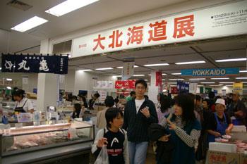 横浜高島屋の大北海道展