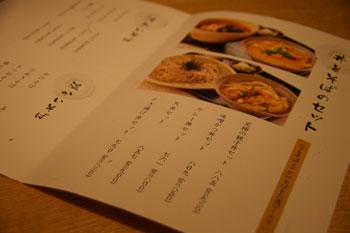 キュービックプラザ新横浜にある蕎麦屋「右衛門」のメニュー