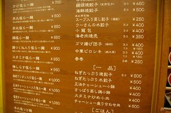 川崎ラーメンシンフォニーの「塩らー麺 本丸亭」のメニュー