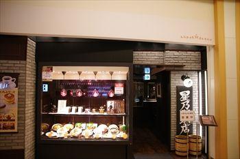 トレッサ横浜にあるカフェ「星乃珈琲」の外観