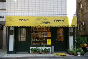横浜日吉のおいしいパン屋さん「大地の実」の外観