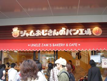 横浜アンパンマンこどもミュージアムの「ジャムおじさんのパン工場」