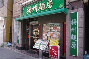 横浜中華街にある「揚州麺房」の外観