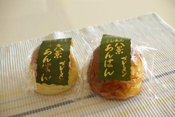 横浜八景島の近くにあるパン屋さん「BREMEN(ブレーメン)」のパン2
