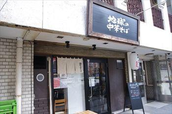 横浜伊勢佐木町にあるラーメ店「地球の中華そば」の外観
