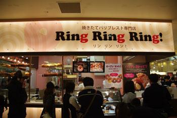 ラゾーナ川崎の「Ring Ring Ring(リンリンリン)」の外観