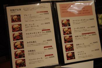 クイーンズスクエア横浜の唐揚げ専門店「とりまる」のメニュー