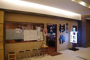 川崎にある牛たんのお店「牛たん 杉作」の外観