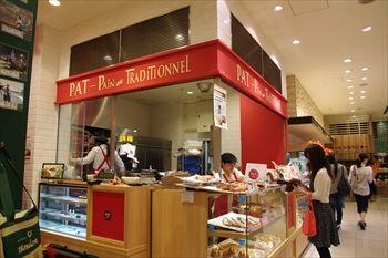 横浜元町にあるパン屋「パン・オ・トラディショネル」の外観