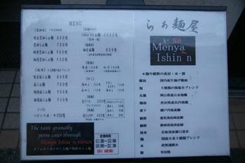 横浜西口エリアのラーメン店「麺や維新」のメニュー