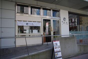 新横浜にあるおにぎり専門店「おにぎりカフェ うめ乃」の外観