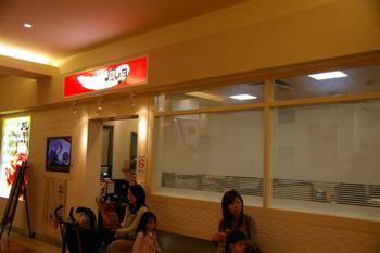 トレッサ横浜に出店した大阪で有名なお好み焼き屋「風月」