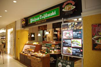 新横浜にある洋食屋「洋食 横濱たちばな亭」の外観
