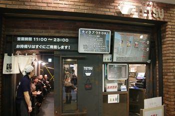横浜ランドマークプラザのつけ麺店「つけめんTETSU」の外観