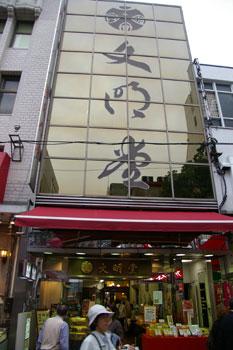 横浜関内イセザキモールの文明堂