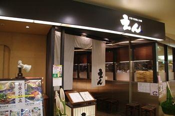 横浜相鉄ジョイナスにある和食お店「えん」の外観