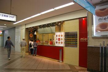 ミエルドーナツ(miel BAKED DONUT)横浜店の外観