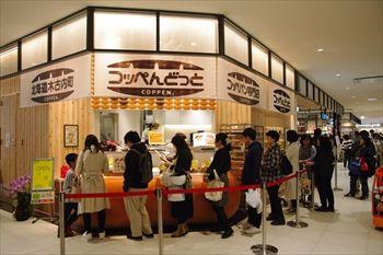 横浜綱島にあるコッペパン専門店「こっぺんどっと」の外観