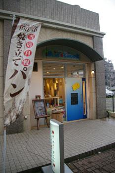 仲町台のパン屋「ブルーコーナー(BLUE CORNER)」の外観