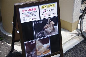 横浜中華街にあるちまき専門店「ちまき屋」の看板