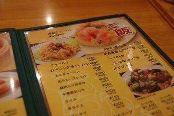 横浜岸根公園にある中華料理屋「龍園」のメニュー
