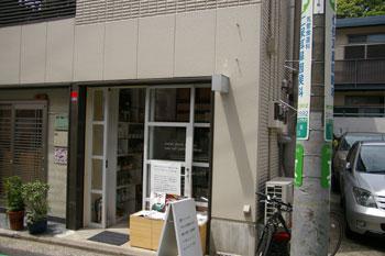 横浜白楽のコーヒーショップ「TERA COFFEE」の外観