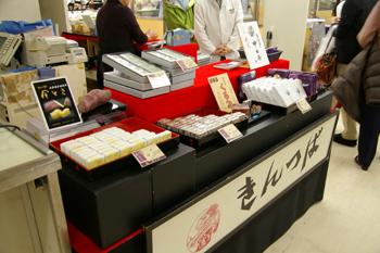 横浜高島屋「加賀・能登・金沢の名品展」の中田屋