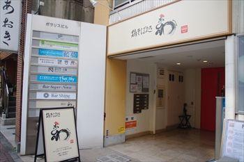 横浜関内にあるラーメン店「鷄そば処 かしわ」の外観