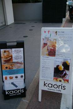 横浜元町のカフェ「kaoris(カオリズ)」の看板
