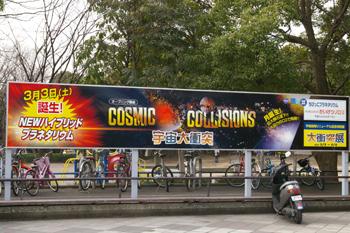 横浜こども科学館のプラネタリウム看板