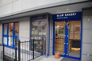 横浜元町にあるパン屋さん「ブラフ ベーカリー」の外観