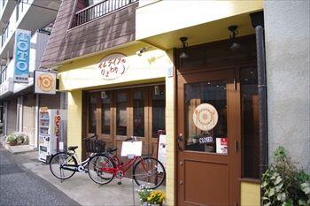 横浜綱島にあるオムライス専門店「オムライスのひまわり」の外観