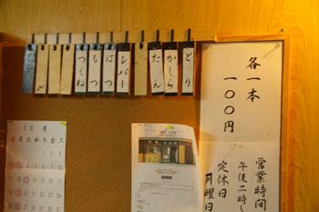 新横浜の焼鳥屋「焼鳥十兵衛」のメニュー